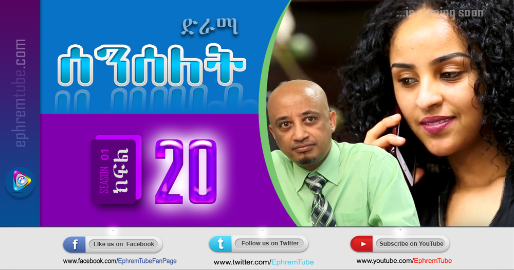 Senselet Season 01 Episode 20   Ethiopian Drama