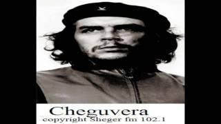 Who is Che Guevara - የቼኩቬራ አጭር ታሪክ