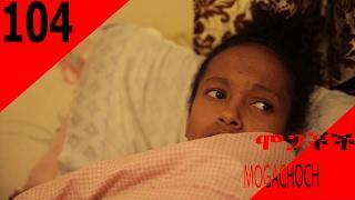 Mogachoch Season 04 - Part 104 / Amharic Drama