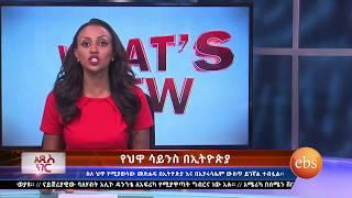 What's New : የ ህዋ ሳይንስ በኢትዮጵያ | tv show