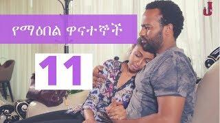 Yemeabel Wanategnoch - Season 01Episode 11 | Ethiopian Drama