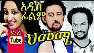 Himeme (ህመሜ)  |  Amharic Movie