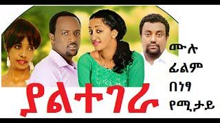 Yaltegera ( ያልተገራ )  | Amharic Movie