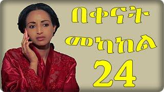Bekenat Mekakel (በቀናት መካከል)-- Part 24  |Amharic Drama