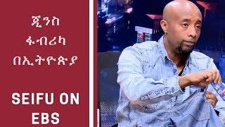 Jeans Producing Company in Ethiopian - AMAZING PRICE! - Seifu on EBS | Talk show
