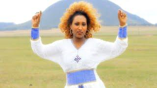 Alemsira Babey - Hay Belew   Amharic Music