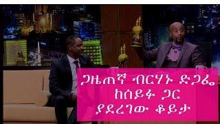 Interview with Leza Radio Show Berhanu Degafe - Seifu on EBS | Talk show