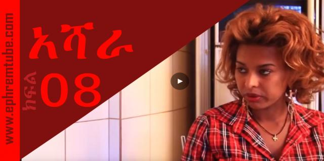 Ashara (አሻራ) - Part 12 | Amharic Drama