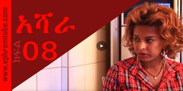 Ashara (አሻራ) - Part 12 | Amharic Drama