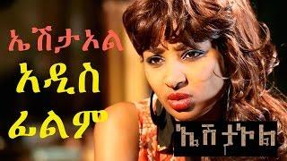 Eshtaol | Amharic Movie