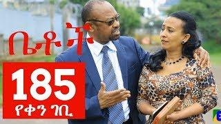"Betoch ""የቀን ገቢ"" - Part 185 