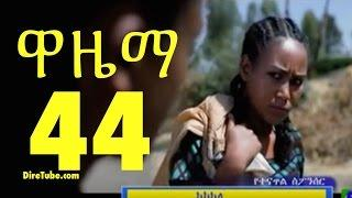 Wazema ( ዋዜማ ) - Part 44 | Amharic Drama
