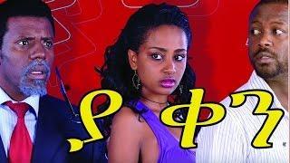 Ya Ken (ያ ቀን)  | Amharic Movie