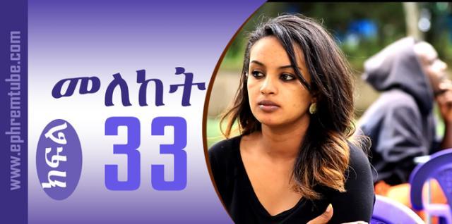 Meleket (መለከት) Part 33 | Amharic Drama