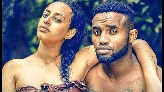 Yared Negu - Yagute /ያጉቴ  | Amharic Music 2017