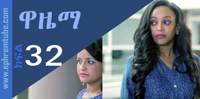 Wazema (ዋዜማ) -  Part 32 | Amharic Drama