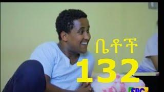 Betoch  Part 132 | Amharic Comedy Drama