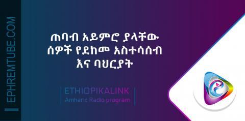 ጠባብ አእምሮ ያላቸዉ ሰዎች የደከመ አስተሳሰብ እና ባሕሪያት መደመጥ ያለበት - Ethiopikalink |rADIO pROGRAM