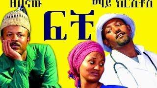 Fechi  (ፍቺ) | Amharic Movie