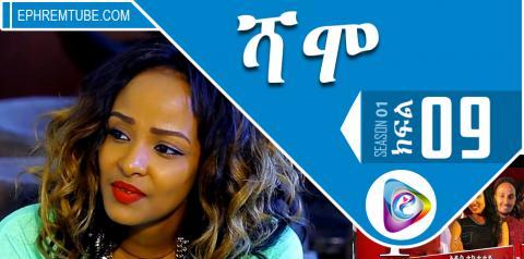 Shamo - ሻሞ - Part 09 | Amharic Drama