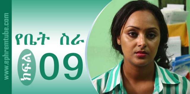 Yebet Sira - Part 09 | AmharicDrama