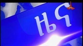 ETV news--አማርኛ ዜና  ሰኔ 11/2006 ዓ.ም