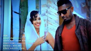 Ephrem Zelalem (Papi) -- Qaroye (official Music Video)