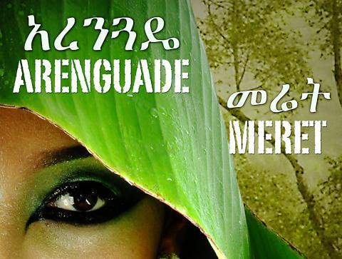 አረንጓዴ መሬት (Arenguade Meret) - Amharic Docmentary Film