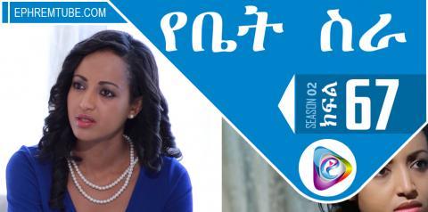 Bekenat Mekakel - Part 67 | Ethiopian Drama
