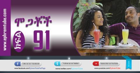 Mogachoch - Seoson 04 - Part 91 / Amharic Drama