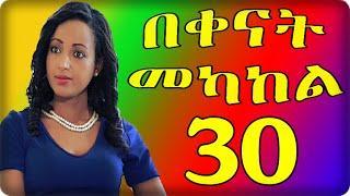 Bekenat Mekakel - Part 30 / Amharic Drama