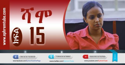 Shamo - ሻሞ - Part 15 | Amharic Drama