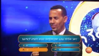 Enkokilsh Season 01 Part 03   TV Show