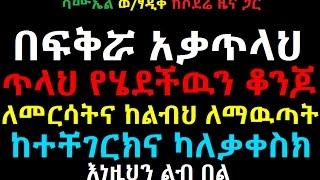 If your lover dumps you & If you can't forget her Ethiopikalink Love Vaccination | Radio Programs