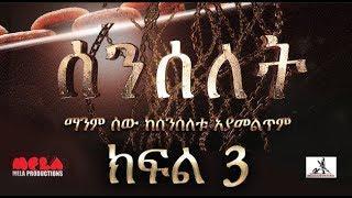 Senselet /ሰንሰለት  - Season 1 Episode 3 | Ethiopian Drama