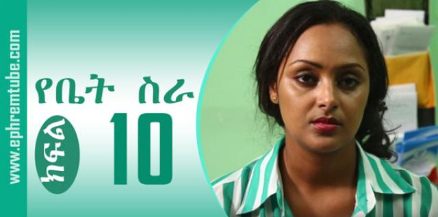 Yebet Sira (የቤት ስራ) - Part 10  | AmharicDrama
