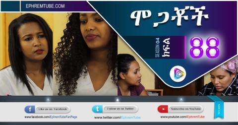 Mogachoch - Seoson 04 - Part 88 / Amharic Drama