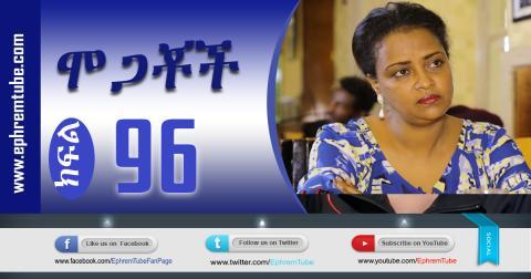 Mogachoch - Season 04 Episode 96 | Amharic Drama