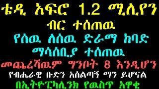Ethiopikalink -Z insider  March 29,2014