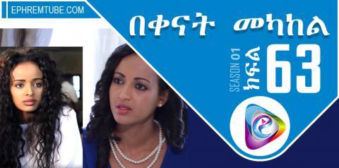 Bekenat Mekakel - Part 63 | Ethiopian Drama