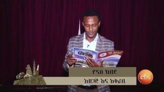 Tezetachen Be Ebs Season 02 - Episode 07 | TV Show