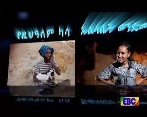 Wazema (ዋዜማ) - Part 40 |Amharic Drama