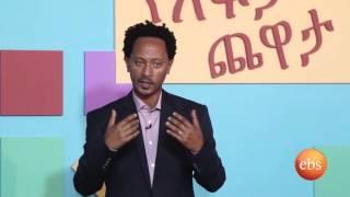 Ye Afta Chewata Season 01 Ep 05 | TV Show