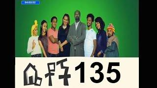 Betoch Part 135  | Amharic comedy Drama