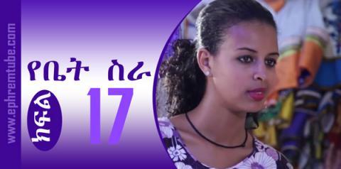 Yebet Sira (የቤት ስራ) - Part 17 | AmharicDrama
