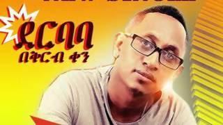 Bezuayhu Demesse ) (DEREBABA ) (ደርባባ.) | Amharic Music