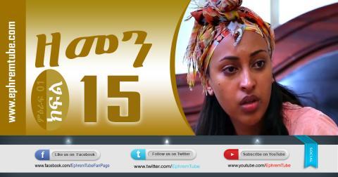(ዘመን )ZEMEN Part 15 | Amharic Drama