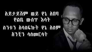 Bizuayehu Demissie - Meleyet Kifu Eta