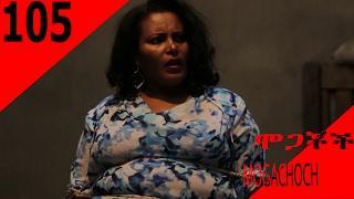 Mogachoch Season 05 Part 105   Amharic Drama