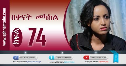 Bekenat Mekakel - Part 74 | Ethiopian Drama